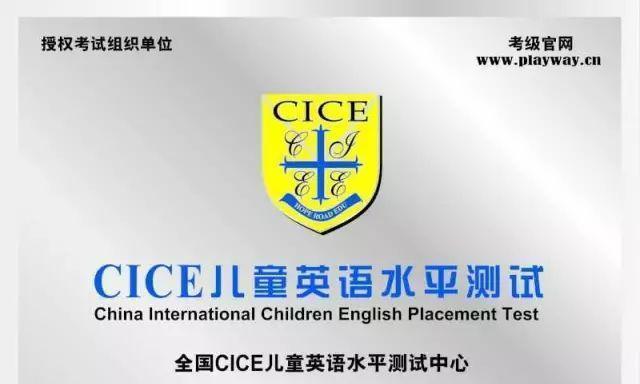 山姆大叔少儿英语梅河口校区被授予剑桥CICE英语梅河口市考点