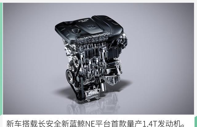 长安CS35PLUS 全新1.4T动力型号,完全曝光