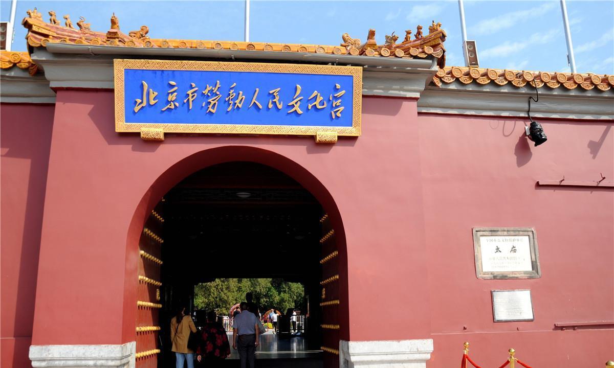 镜头下的京城中轴线:曾经的太庙,如今的劳动人民文化宫