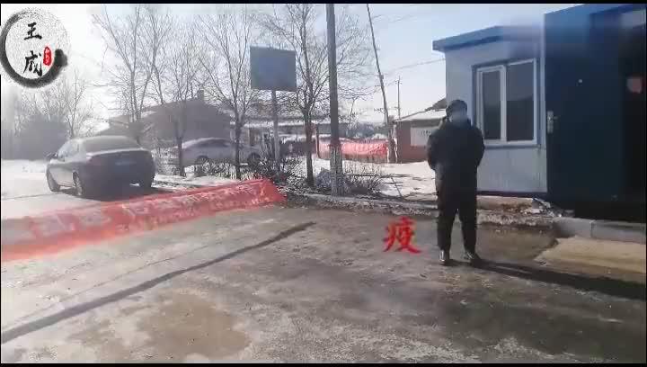 我是王成绥化市永安满族镇乡村防疫进行中村支书说的话真霸气