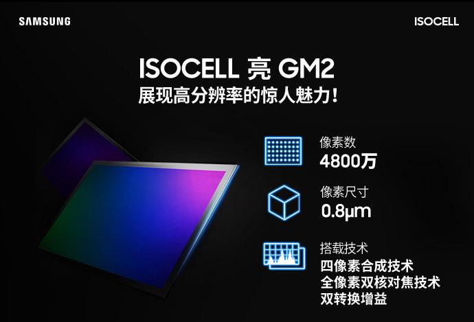 三星GM2传感器亮相:全像素双核对焦+48MP直出
