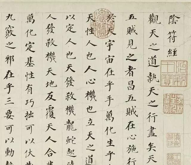 书法欣赏:董其昌楷书《阴符经府君碑卷》,收藏于上海博物馆