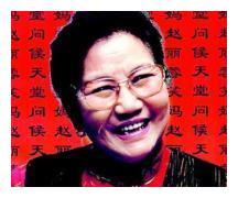 实拍赵丽蓉葬礼:陈佩斯,冯巩等众明星送人民艺术家最后一程