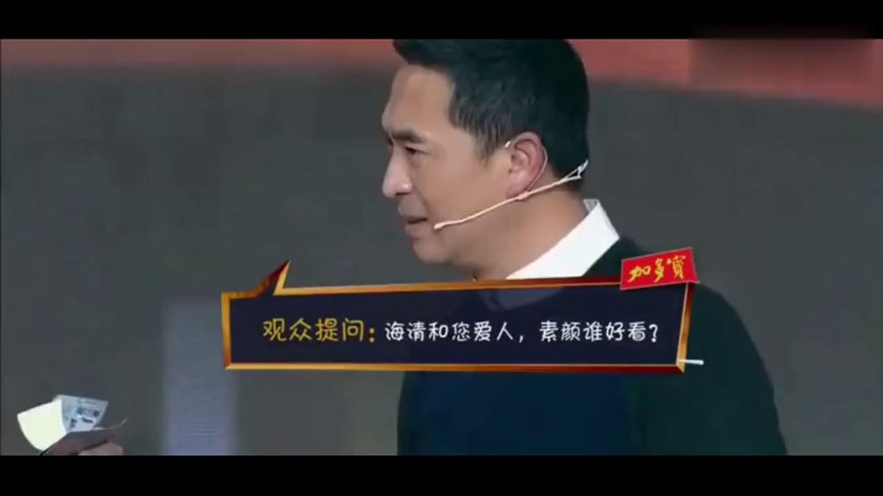 撒贝宁逼问张嘉译:你媳妇和海清谁素颜更好看?一道送命题啊!