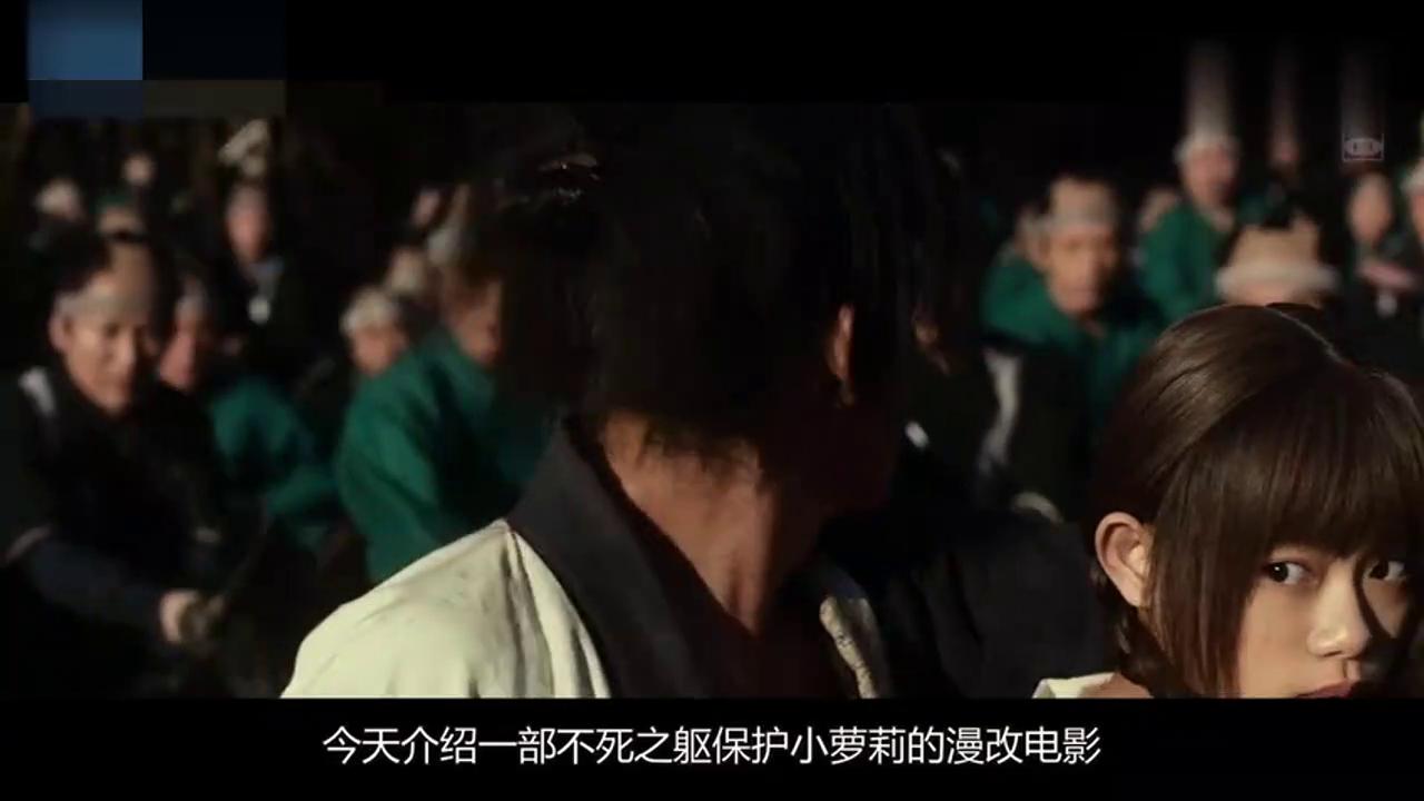 日本武士拥有不死之身,人气漫画改编《无限之住人》日版杀死比尔