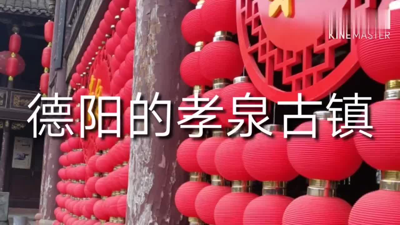 德阳孝泉古镇不一样的古镇感觉像是去了外省
