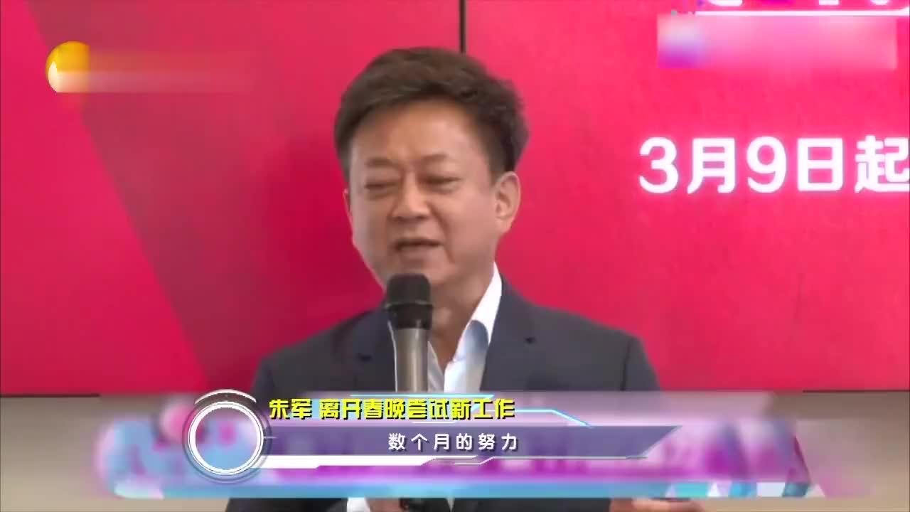 朱军离开春晚尝试新工作信中国众星齐聚节目只为读书信