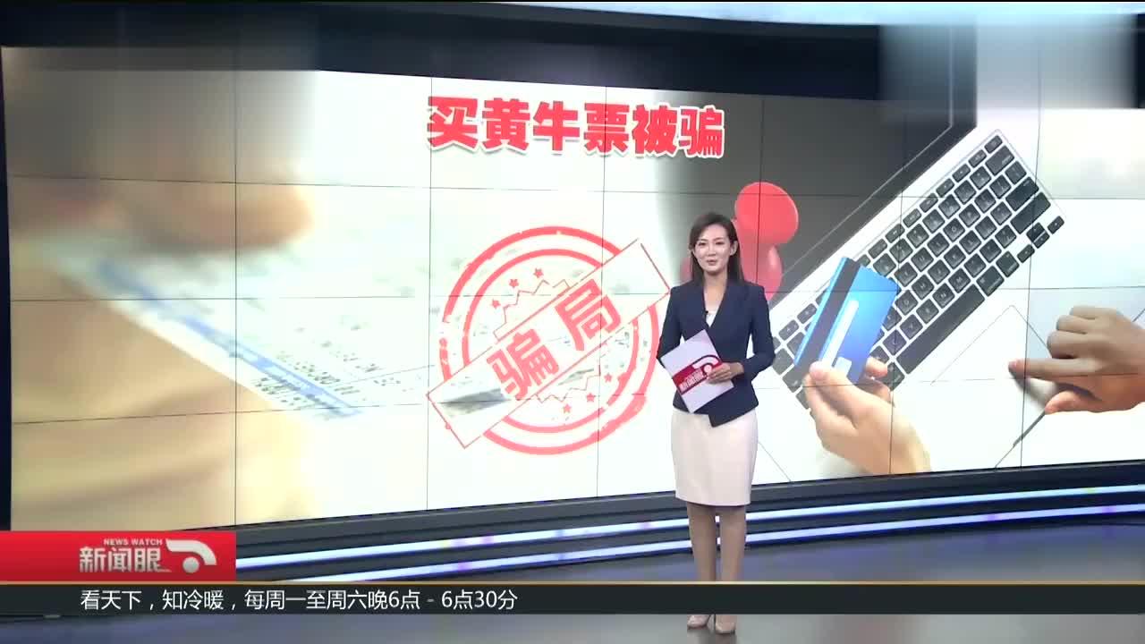 《陈情令》上社会新闻女粉丝买演唱会门票被骗民警的回答亮了