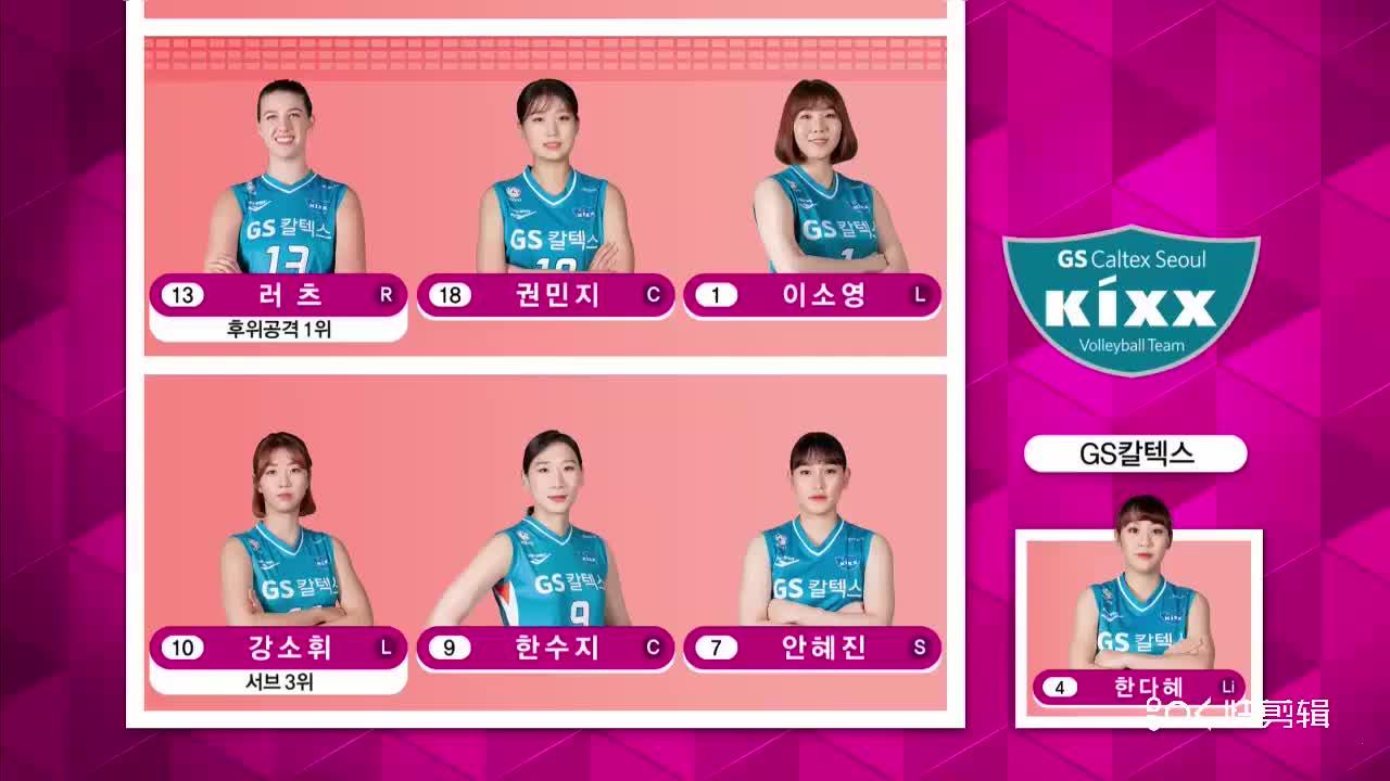 2月23日 GS加德士女排战胜现代建设女排集锦 韩国女排联赛