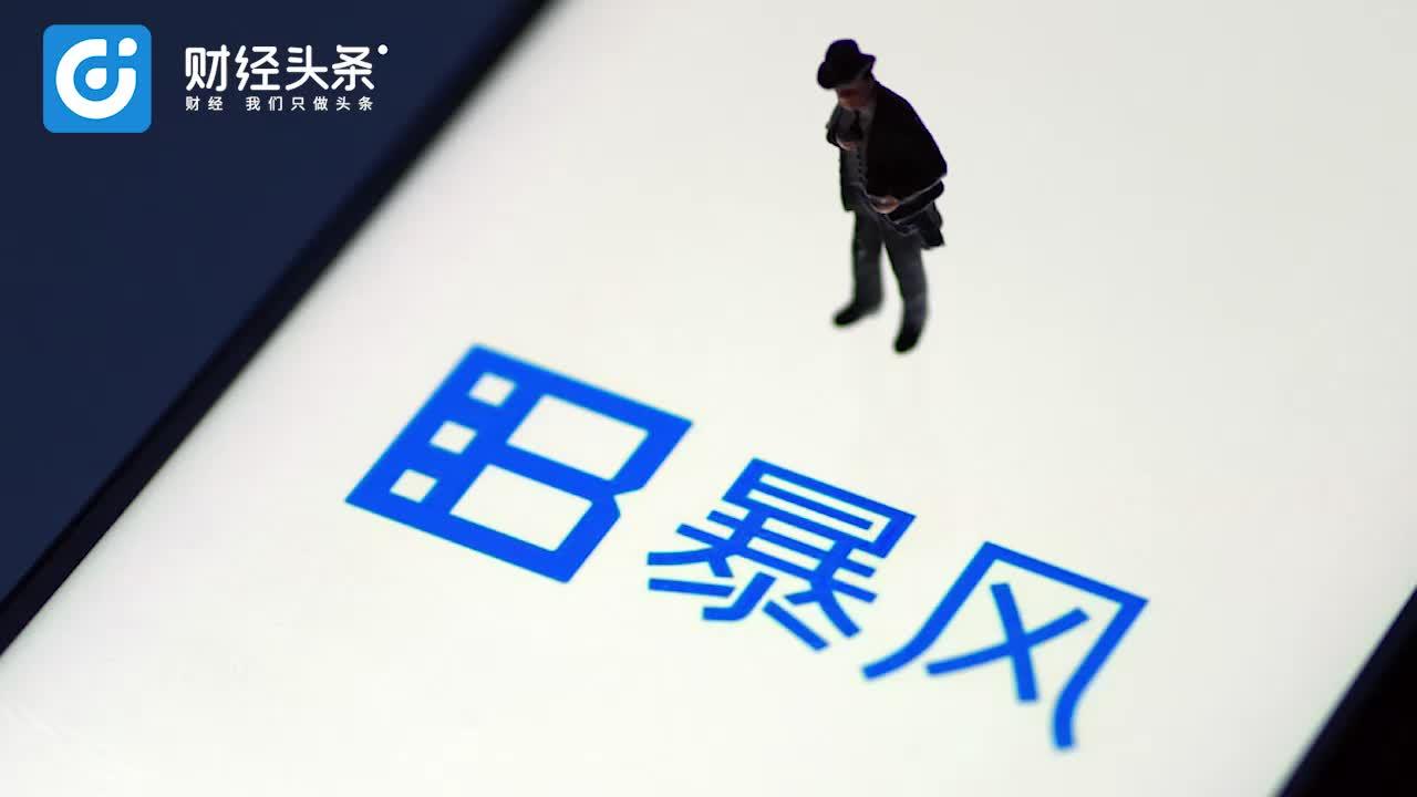 暴风集团被裁决向上海歌斐支付4.7亿没钱没人只有10亿债务
