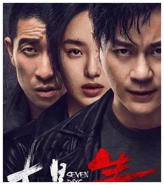 李晨新剧《七日生》热血开播,搭档王千源、杨采钰上演跨国营救!