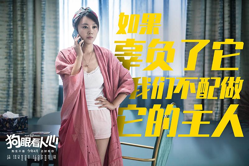 《狗眼看人心》首曝预告定档4月黄磊闫妮为爱犬怒讨公道催泪守护