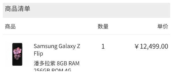 三星Galaxy Z Flip手机S码尝鲜价曝光:8+256GB,12499元