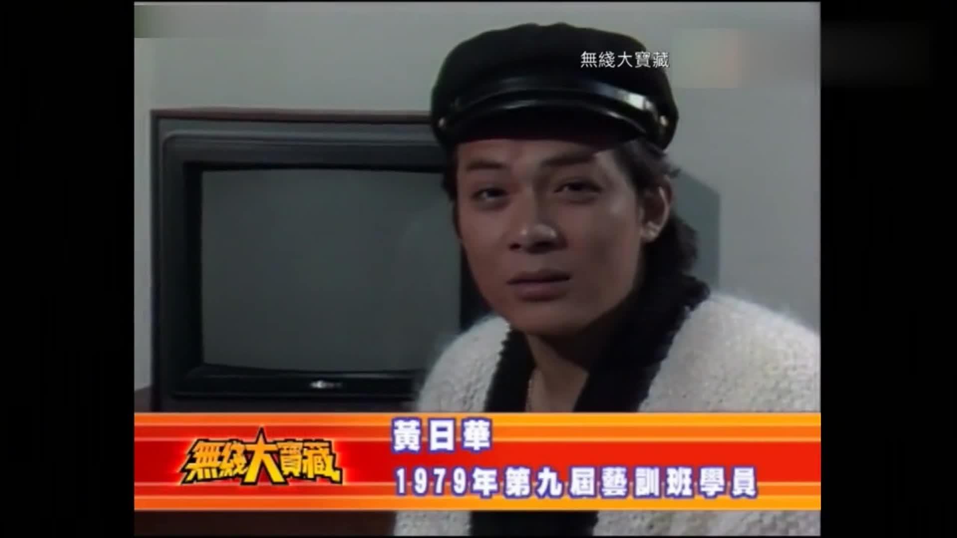 1979年黄日华报名无线艺员培训班面试视频!