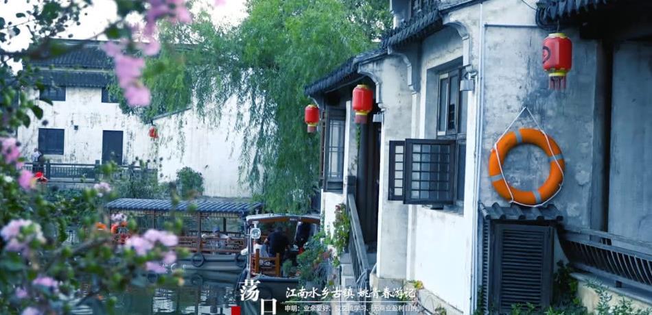 行走于生活中的江南水乡古镇姚青春游记视频截图