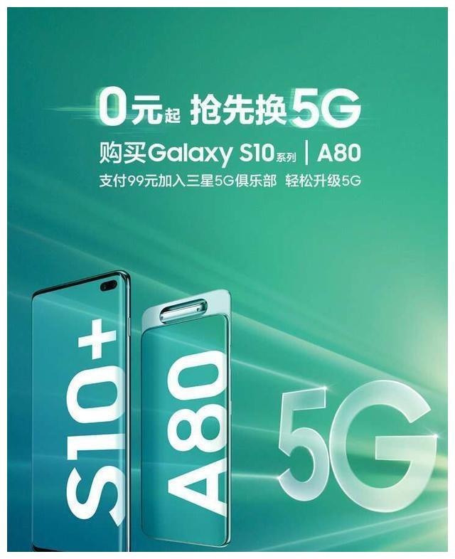 三星5G先锋计划:0元换三星5G手机 但只有S10和A80