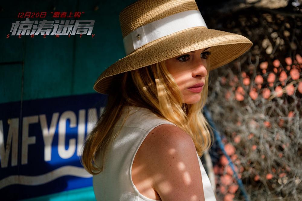 《惊涛迷局》定档12月20日安妮海瑟薇携手马修麦康纳投身致命游戏