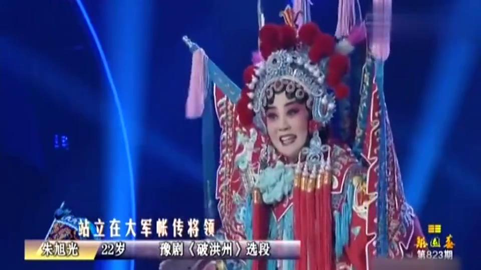朱旭光表演豫剧《破洪州》,扮相好看,唱的也不赖!
