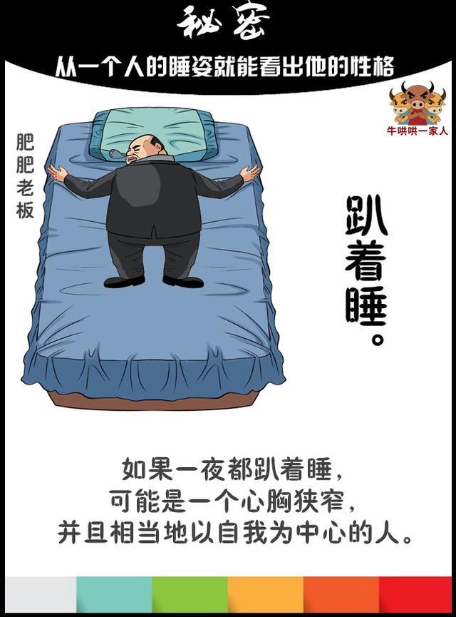 七张图教你透过一个人睡觉的姿势就能看出他的性格