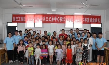 重庆工程职业技术学院暑期流动少年宫社会实践活动圆满落幕