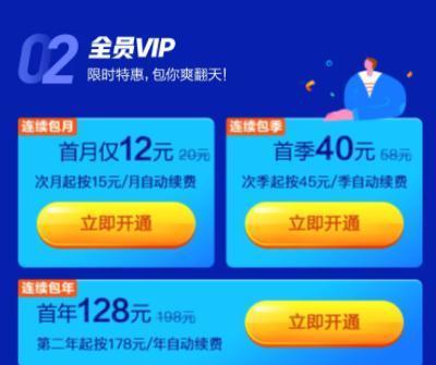 10元开腾讯视频VIP学生专享青春V卡 闪光开学季青春多V风