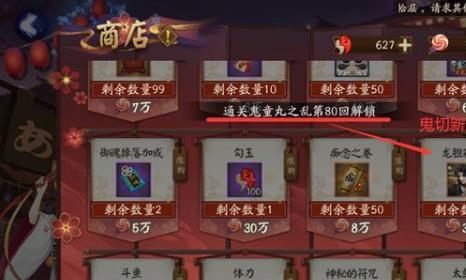 阴阳师新年想要鬼切新皮肤,新手玩家也能轻松通关鬼童丸之乱!
