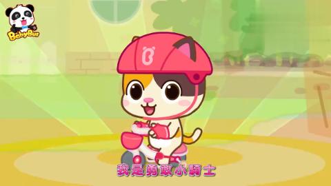 儿童动画片-咪咪戴上安全护具和爸爸去公园骑脚踏车