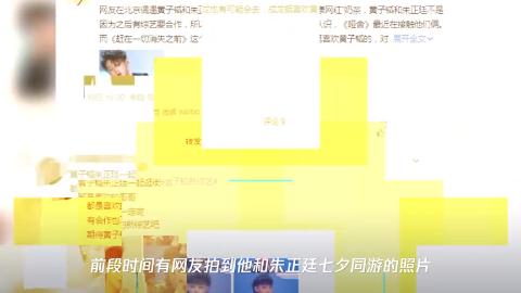 黄子韬新综艺即将来袭网曝朱正廷参加这是打算捆绑