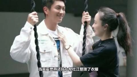 霍思燕惊喜探班杜江 整理衣服深情对视俩人互动超甜蜜