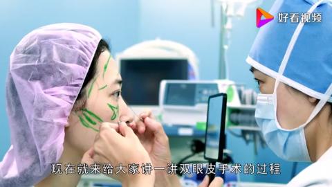 双眼皮手术是怎么做的动画演示手术过程这就是一刀的买卖