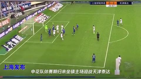 申花0:3主场不敌天津泰达,联赛三轮不胜