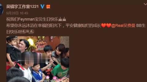 吴镇宇为儿子费曼庆祝生日妈妈王丽萍罕见出镜满满爱意