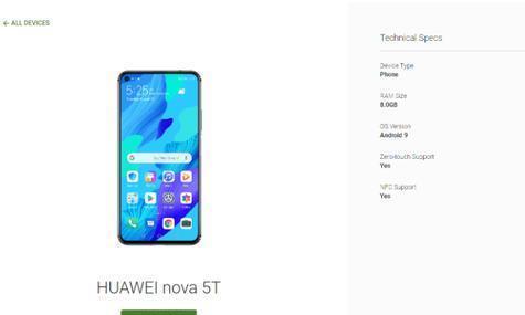 华为Nova 5T现身Android企业版界面 或采用5.5英寸屏