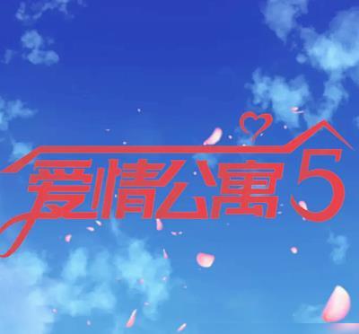 娄艺潇大晒《爱5》拍摄流程,却被新成员名字抢镜,网友:失望!