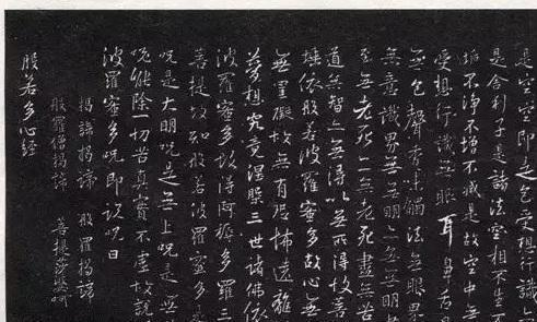 晋王羲之字集《摩诃般若波罗蜜多心经》读音及释义