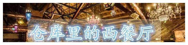 美食潍坊·食在潍城——有料看潍坊站南片区开进仓库的西餐厅!