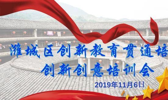 潍坊市潍城区举行创新教育贯通培养创新创意培训会