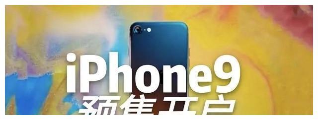 iPhone9预售启动,Home键回归,不支持5G