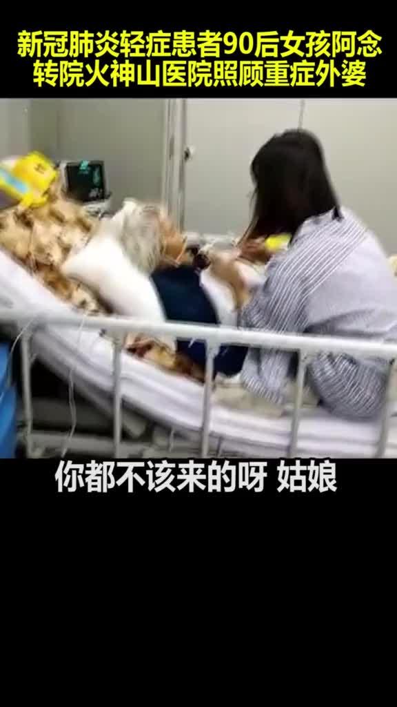 90后姑娘火神山医院里照顾90岁外婆:妈妈,我会照顾好你的妈妈!