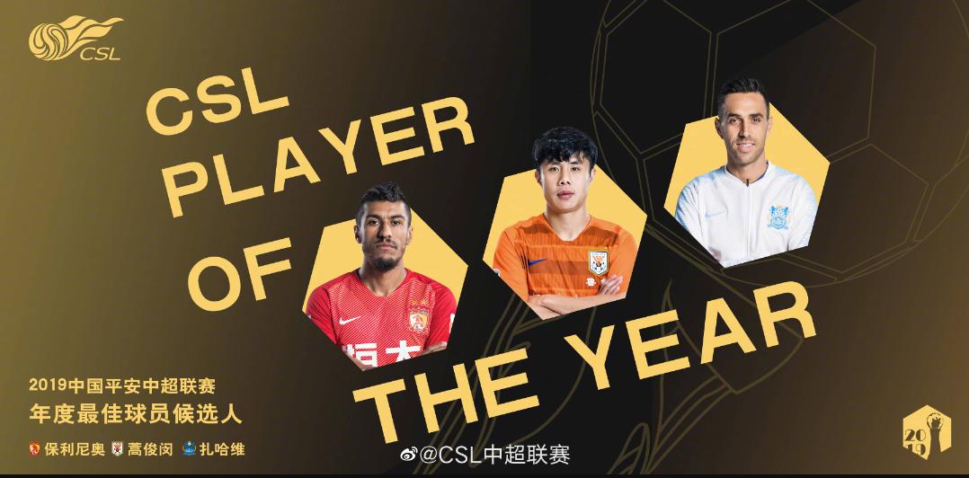 中超联赛官方公布:2019赛季中超联赛各项最佳奖项候选名单