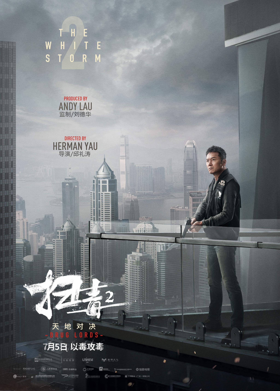 """《扫毒2》曝""""三重天""""海报 刘德华古天乐苗侨伟为毒所困开战在即"""