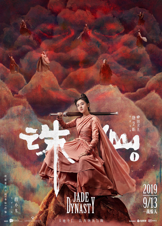 """《诛仙Ⅰ》曝""""七脉""""海报 恢弘呈现奇伟仙侠世界"""