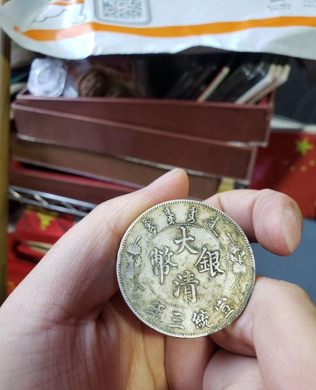 真品大清银币,你见过吗?现在很值钱!