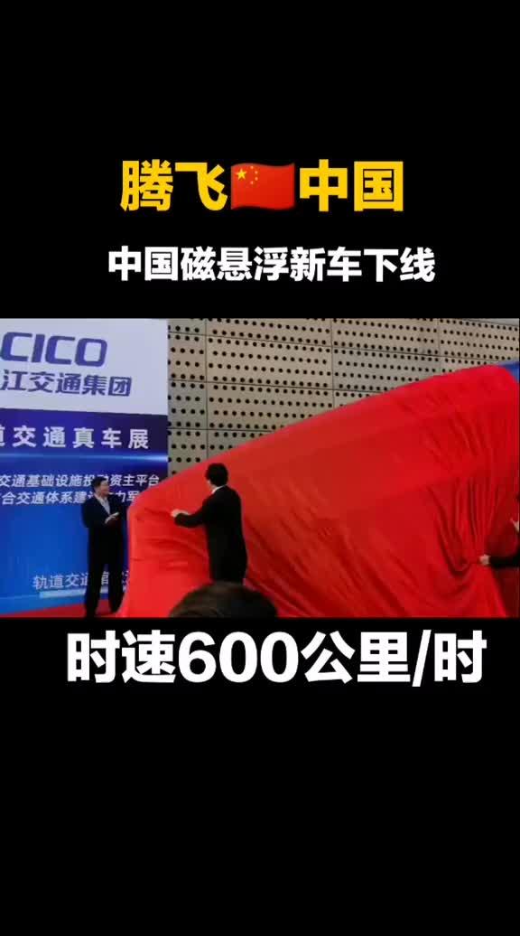 中国最新磁悬浮列车时速600公里每小时