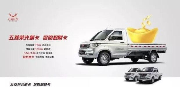 武陵荣光卡车都被绑在手上,变得富有不是一个梦。