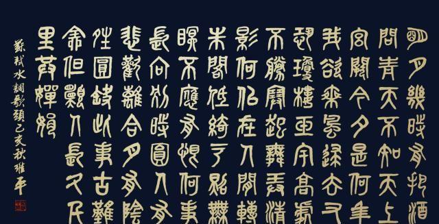 胡维平楷、行、草、隶、篆书创作 苏轼《水调歌头 明月几时有》