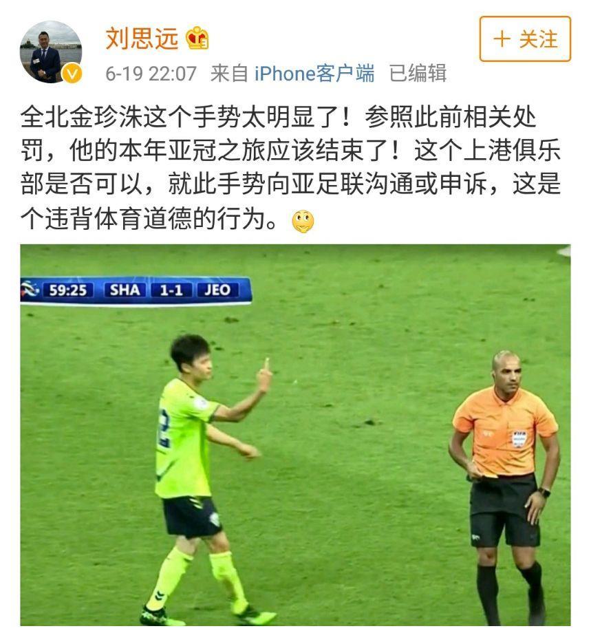 """名记炮轰韩国球员""""竖中指"""",慢镜头还原真相,食指还是中指?"""