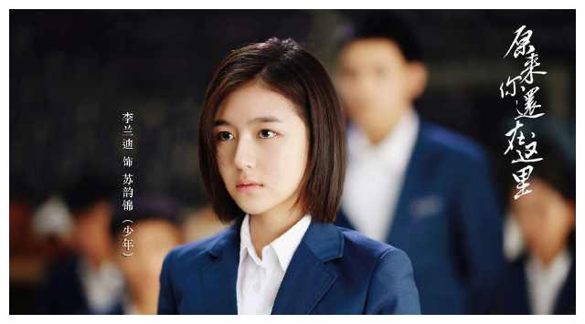原来你还在这里,李兰迪胡先煦PK杨子姗韩东君,你喜欢哪对情侣