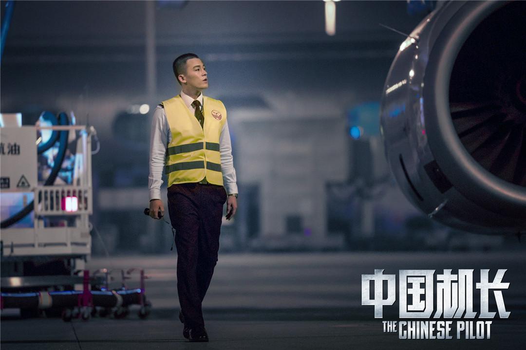 《中国机长》欧豪命悬万米高空 袁泉:他有好演员的品质