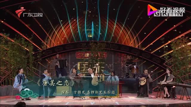 方锦龙演奏《康美之恋》五弦琵琶倾泻而下的音符征服了听众耳朵